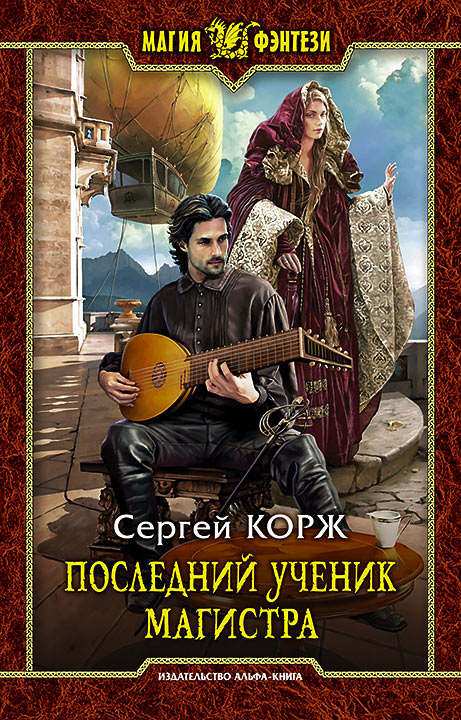 обложка книги Последний кадет магистра