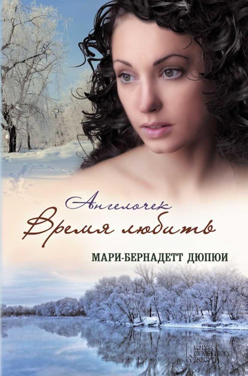 Скачать бесплатно книги мари бернадетт дюпюи ангелочек