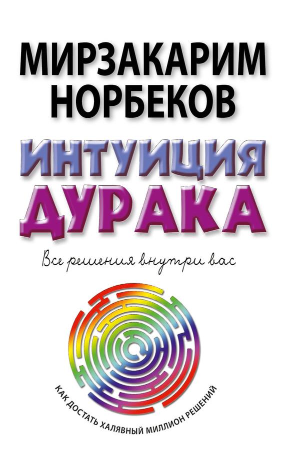Обложка книги норбеков мирзакарим санакулович