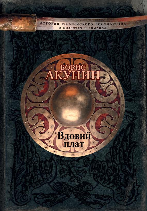 Книги акунина скачать бесплатно без регистрации fb2