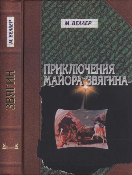 Книга веллер приключения майора звягина