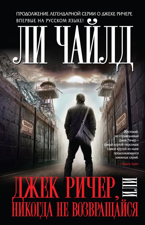 Джек ричер книги по порядку скачать бесплатно