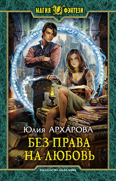 Архарова юлия все книги скачать бесплатно
