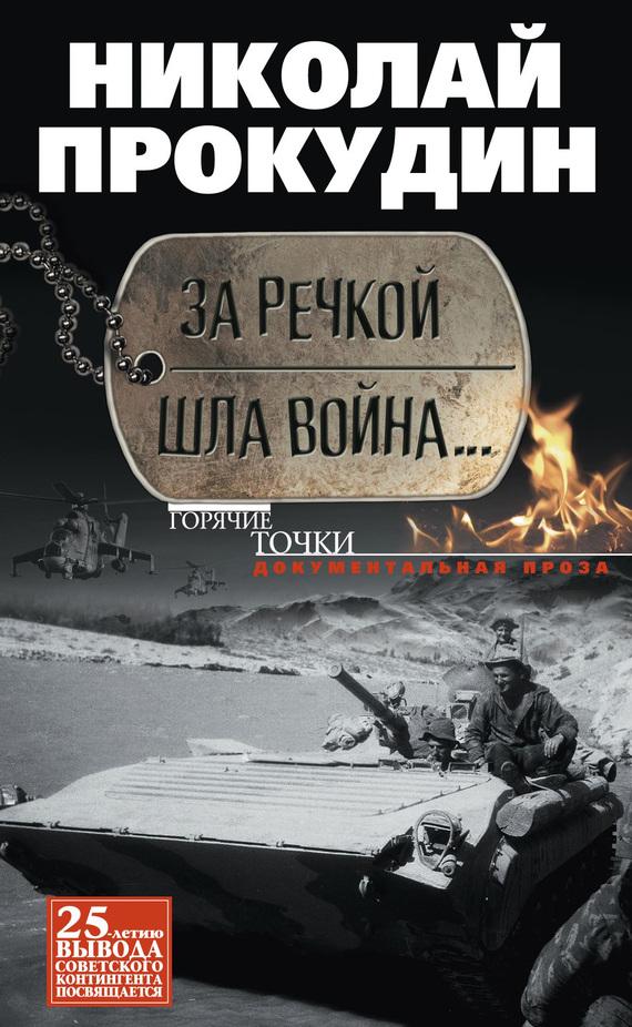 конвейер смерти книга скачать бесплатно fb2