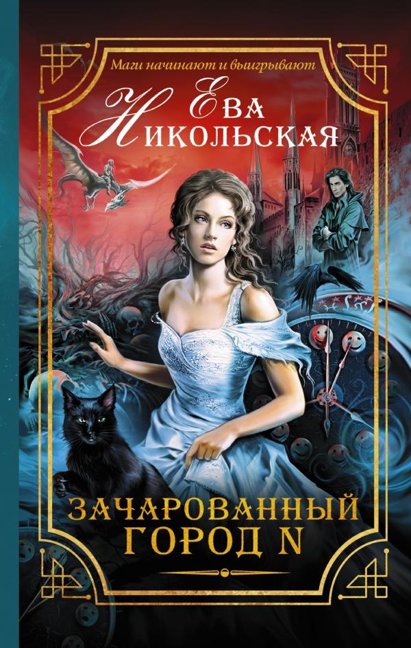 Зачарованные скачать серию книг бесплатно
