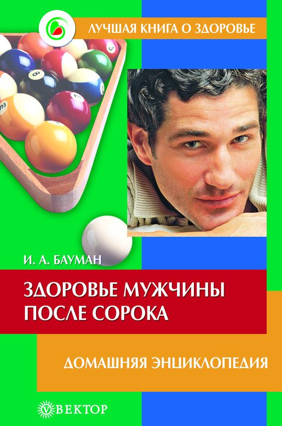 Скачать книги про здоровье