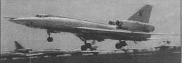 Изображение к книге Авиация и космонавтика 1997 08