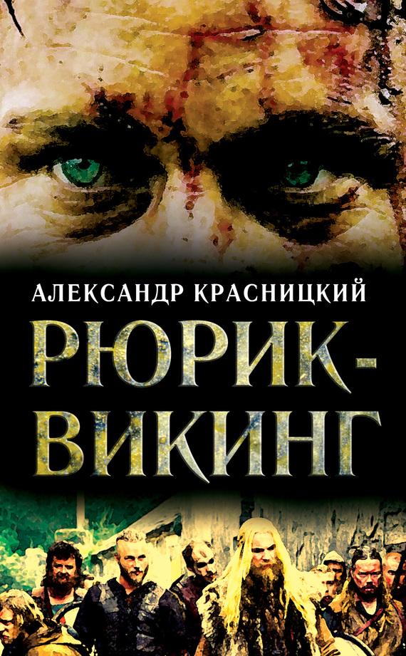 Красницкий книги скачать fb2