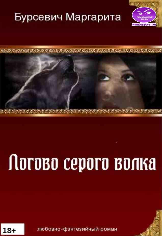 Бурсевич маргарита все книги скачать