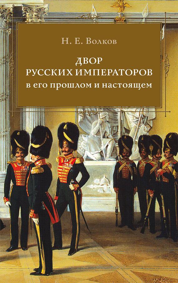 Книги о русских императорах скачать бесплатно