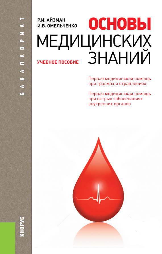 Скачать бесплатно книгу основы медицинских знаний