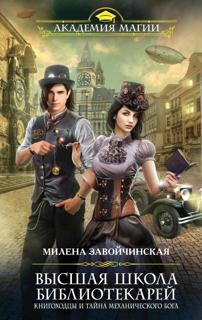 Милена завойчинская книгоходцы на практике скачать бесплатно fb2