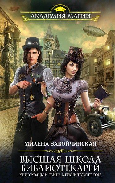 Книга справочник библиотекаря