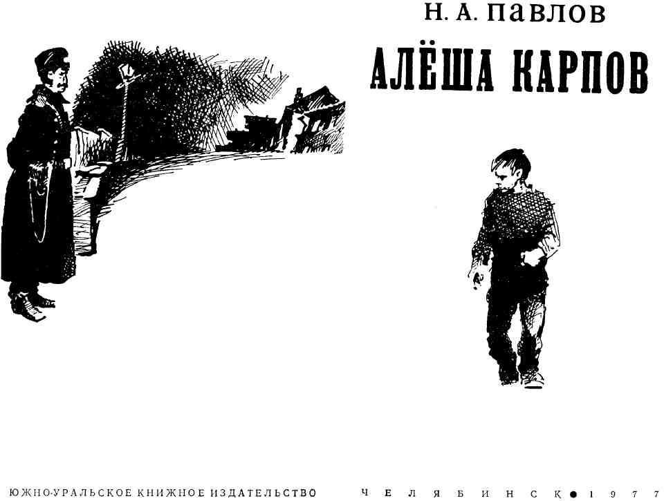 Изображение к книге Алёша Карпов
