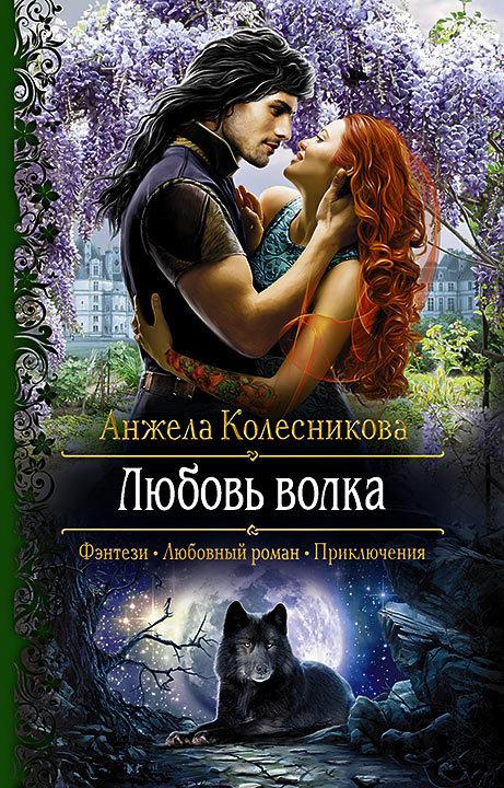 Скачать книгу любовь волка бесплатно