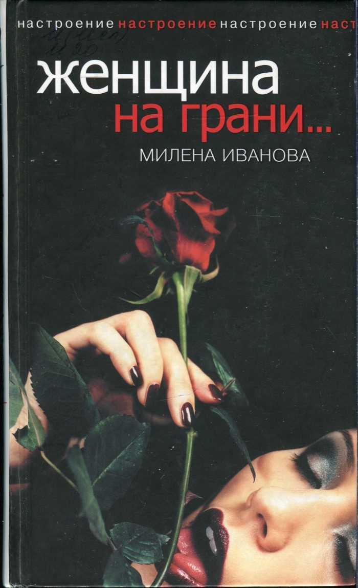 Книга записки дрянной девчонки скачать бесплатно