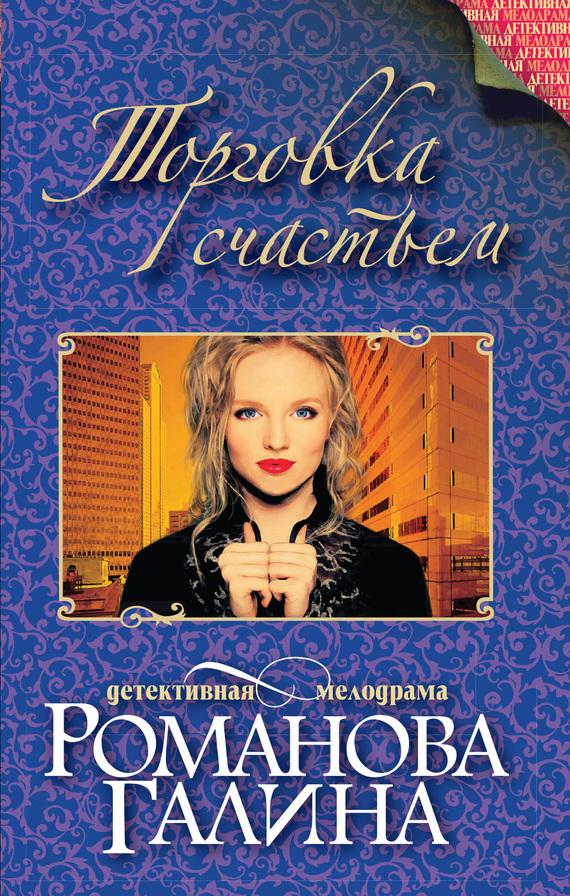 Книги г романовой скачать бесплатно без регистрации