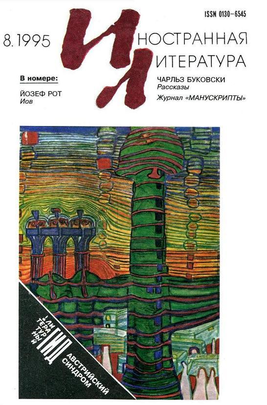 Скачать журнал иностранная литература