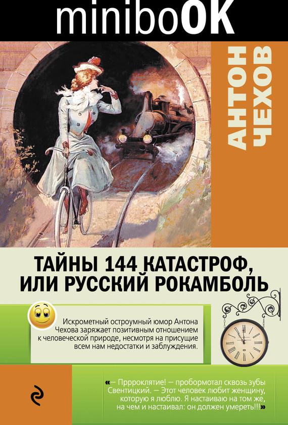 Обложка Тайны 144 катастроф, или Русский Рокамболь