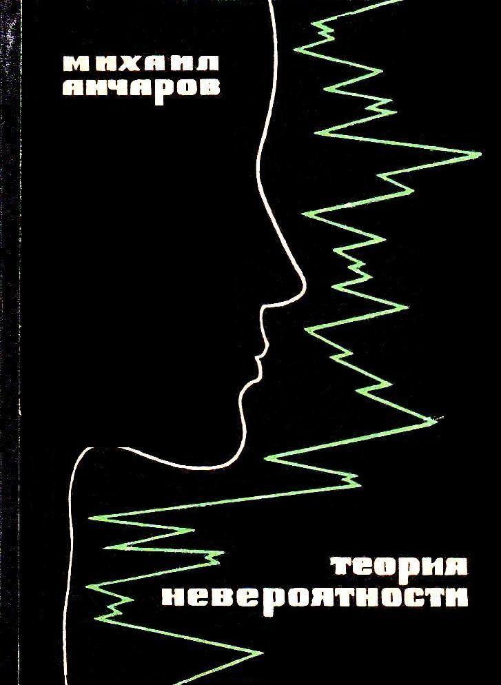 Михаил анчаров самшитовый лес скачать fb2