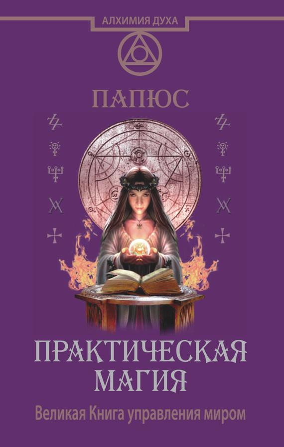 Скачать книги про магии