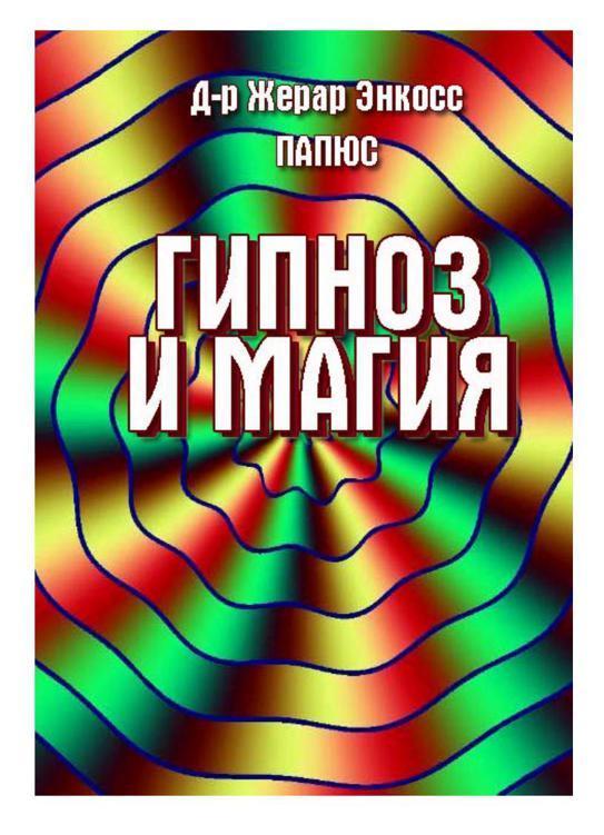 книги скачать бесплатно без регистрации по гипнозу