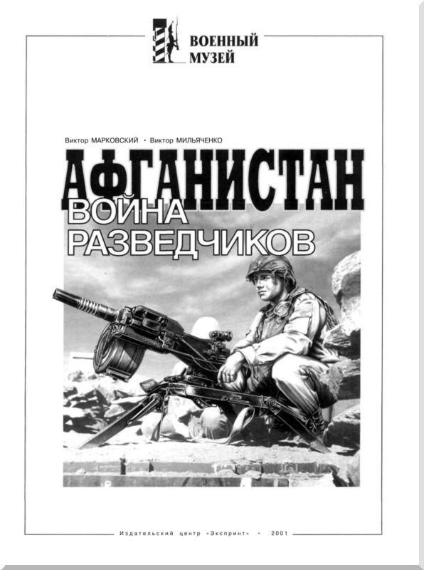 Изображение к книге Афганистан. Война разведчиков