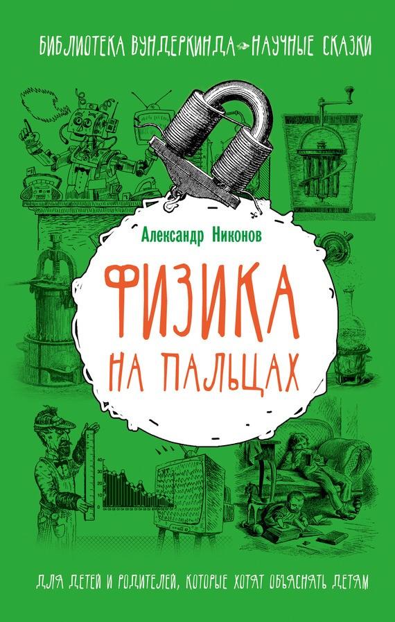 Никонов александр петрович книги скачать бесплатно txt