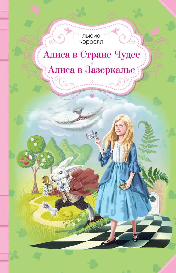 Сказки  Скачать книги бесплатно Электронные книги