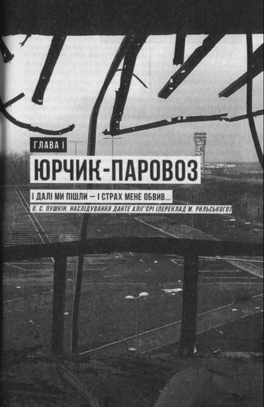 Изображение к книге Аеропорт