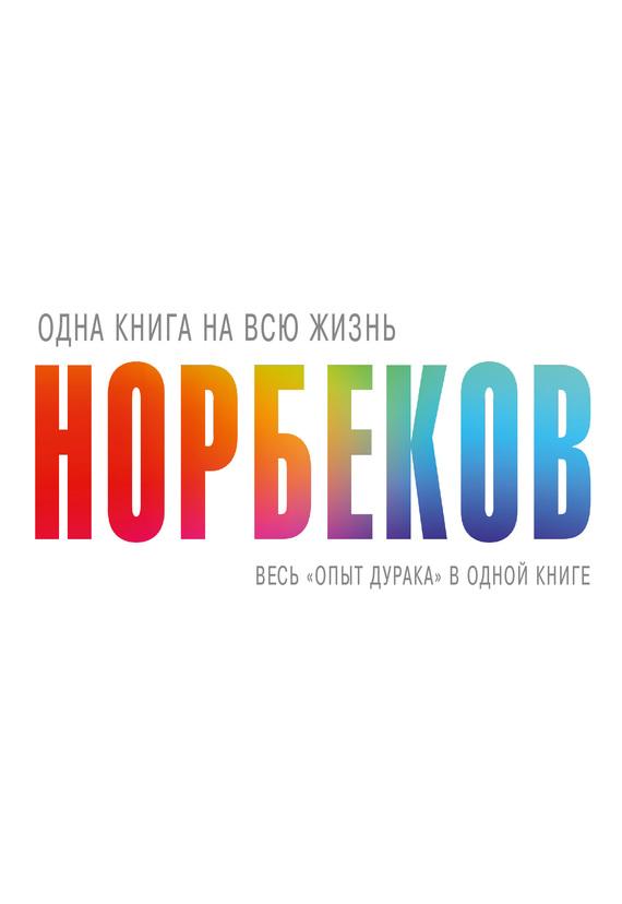 Обложка норбеков мирзакарим санакулович