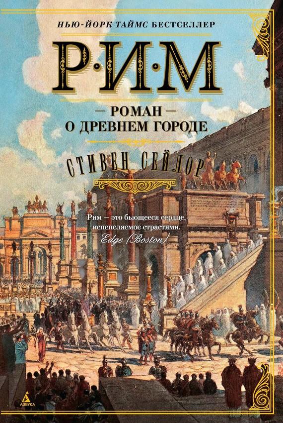 исторические книги про рим скачать