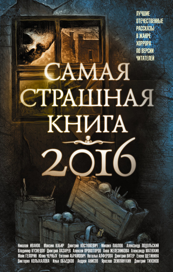 Александр лазарев скачать книгу