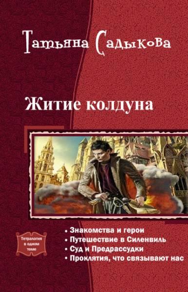 Изображение к книге Житие колдуна. Тетралогия (СИ)