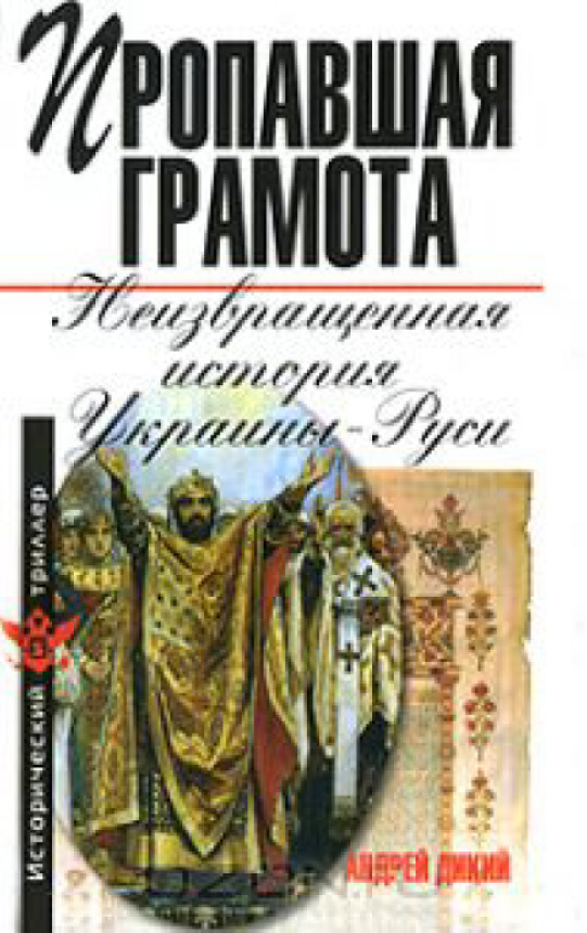 Скачать книгу история украины бесплатно без регистрации