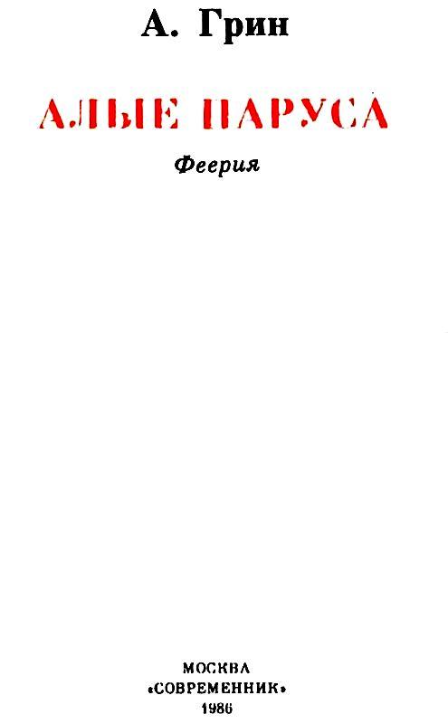 Изображение к книге Алые паруса (Феерия)