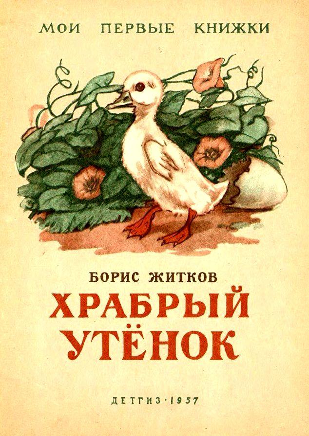 Андрей житков книги скачать бесплатно