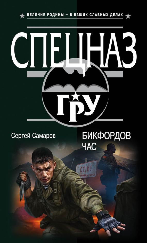 Самаров сергей скачать бесплатно fb2