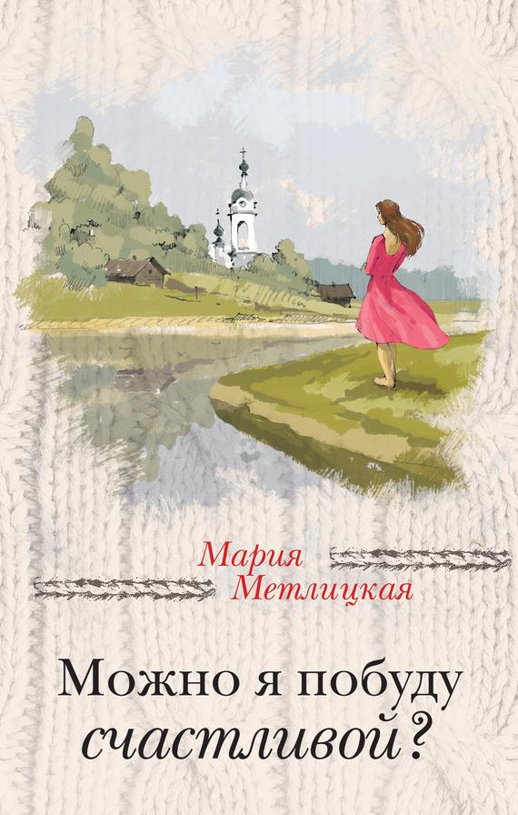 Книга метлицкая можно я побуду счастливой