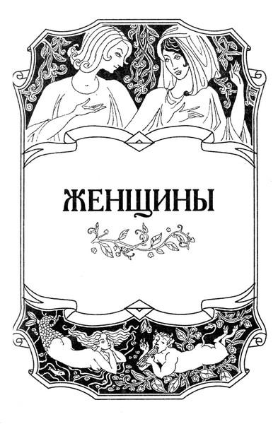 Изображение к книге Афоризмы о любви. Мужчина и женщина
