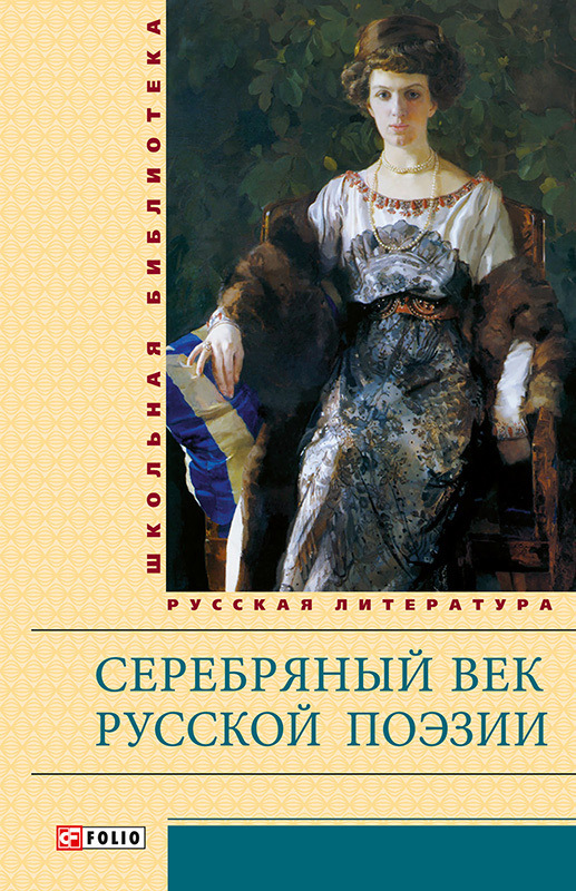 серебряный век русской поэзии скачать книгу