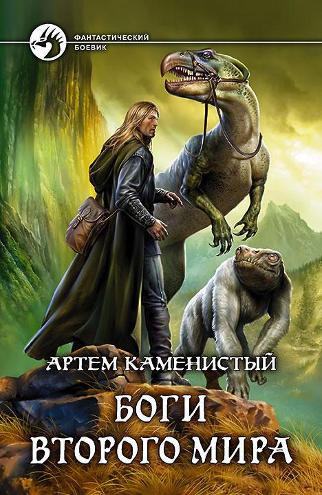обложка книги Боги Второго Мира