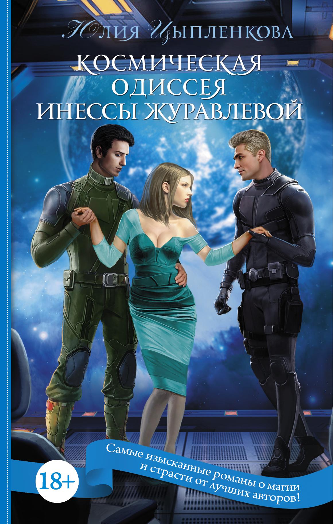 Космическая фантастика скачать книги txt