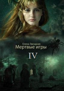 обложка книги mertvye-igry4
