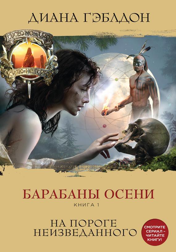 Легенды осени книга скачать fb2