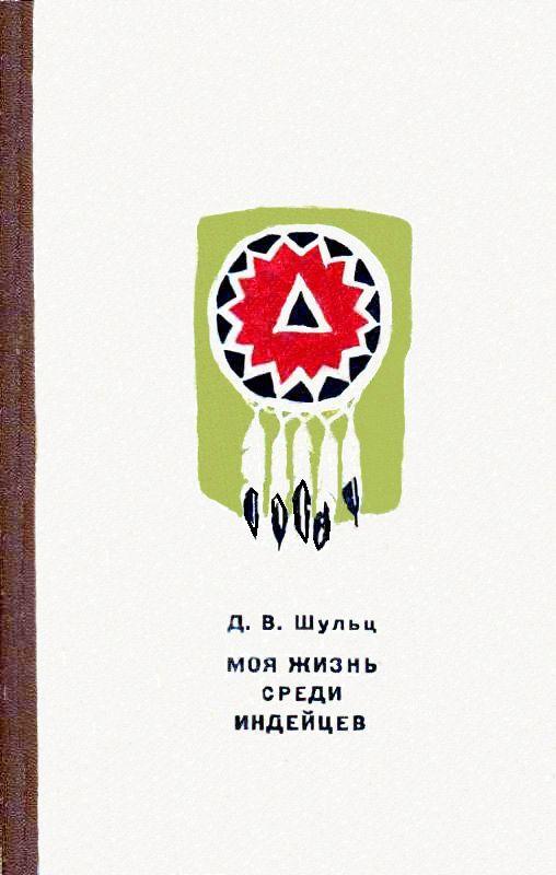 Моя жизнь среди индейцев скачать книгу