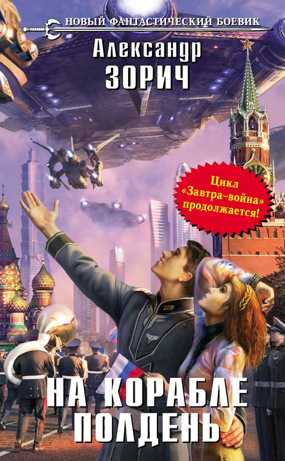Скачать бесплатно книги зорича александра