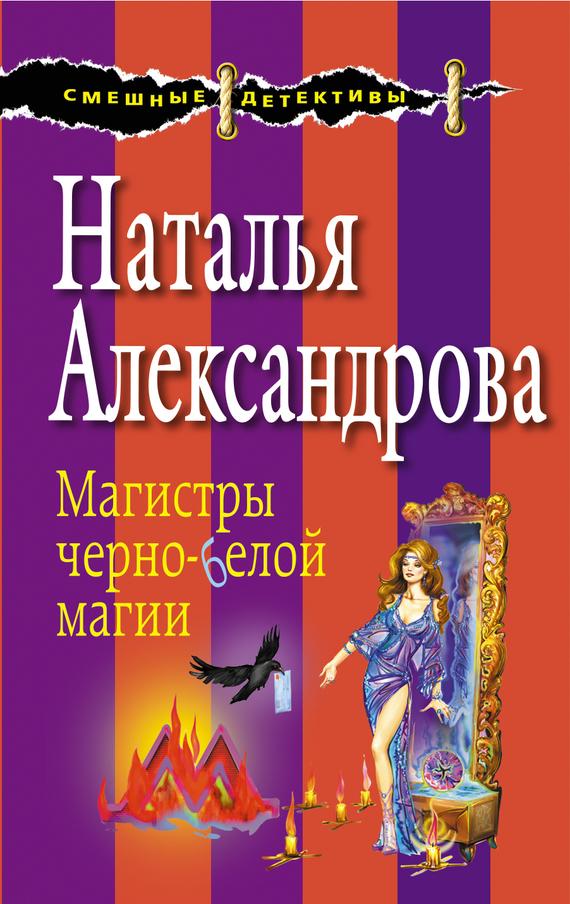 Скачать бесплатно книга белая магия без регистрации