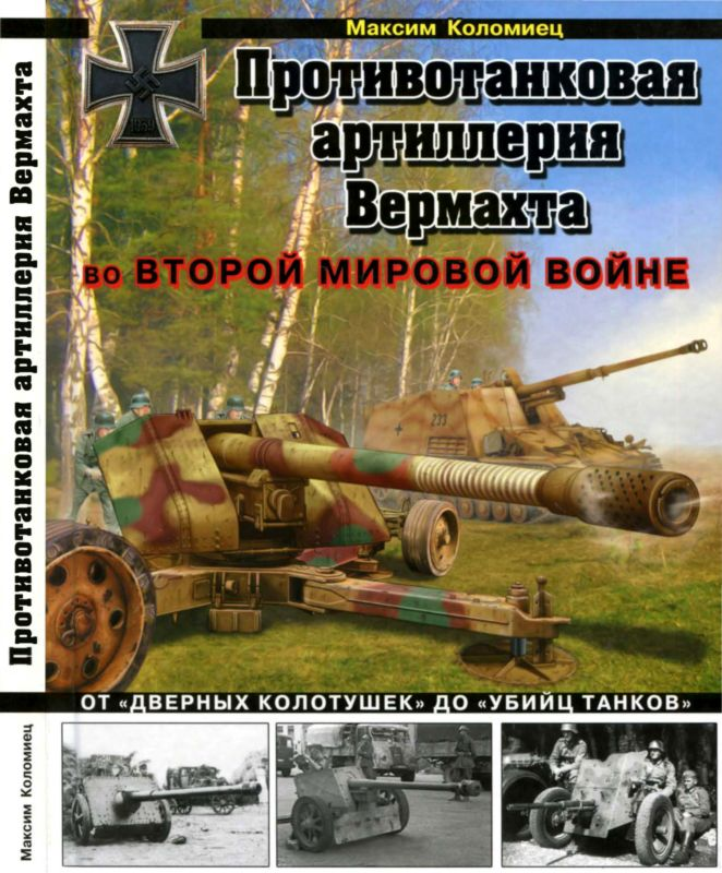Скачать книгу о 2 мировой войне