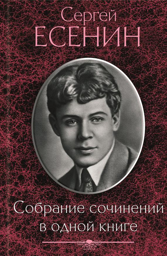 Есенин сергей книги скачать бесплатно